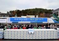 현대오일뱅크, 대산공장서 '사랑의 김장 나누기'