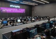 글로벌 e스포츠 인재 양성 'e스포츠 캠프' 열려