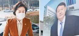 윤석열, 추미애에 반격 성공 법원발표 40분만에 대검 왔다