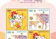 우표 속으로 들어간 福송아지···신축년 기념우표 벌써 나왔다