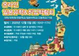 일본 유학·취업 온라인 박람회 12월 5일 개최...40개 학교 참가