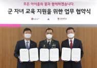 [사랑방] LG유플러스·육군·고려대 교육사업 협약