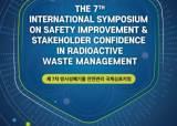 제7차 방폐물안전관리 국제 심포지엄 2일 온라인 개최