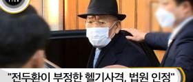 """[뉴스픽]""""<!HS>전두환<!HE>이 부정한 헬기사격, 법원 인정"""""""