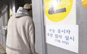 대전서 수능 감독관 코로나19 확진…하루 앞두고 당국 '비상'