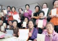 삐뚤빼뚤 한글 시집으로 유명한 '칠곡 할매 서체' 나온다
