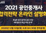 큐넷, 31회 공인중개사 합격자 발표… 에듀윌 공인중개사 '2021 온라인 설명회' 10일 개최