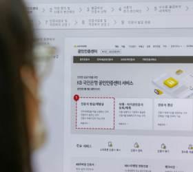 10일부터 공인인증서 폐지…<!HS>연말정산<!HE>·온라인뱅킹 어떻게?