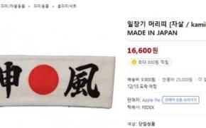 쿠팡서 수능 응원도구로 팔린 '일장기 머리띠'…결국 판매 중단