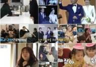 '아내의 맛' 박휘순♥천예지, 정엽-박명수 축가 속 하나 됐다