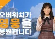 오버워치, 수험생 응원 영상 공개