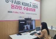 'G-FAIR KOREA 2020 온라인 수출상담회'서 8716만 달러 상담실적 달성