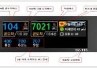 '곧 도착' 버스부터 안내…낡은 서울시내 '버스정보안내기' 바꾼다