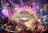 한한령 풀리나…中 한국게임 서비스 허가에 게임·엔터주 강세