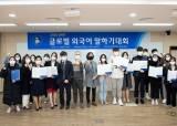 대구한의대학교, 2020 DHU 글로벌 외국어말하기 대회 개최