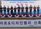 홍익대학교, 서울캠퍼스 아트앤디자인밸리 착공식 개최