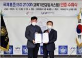 인천대, 국립<!HS>대학<!HE> 최초 국제표준 ISO 21001(교육기관경영시스템) 인증 취득
