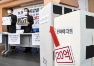 盧·文 정부서 서울 아파트땅값 朴·MB 때보다 7배 더 올라