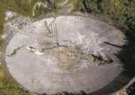[한 컷] 아레시보 전파망원경, 역사 속으로
