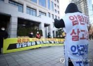 금감원, '삼성생명' 2차 제재심…징계 수위 결론 날까