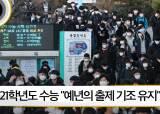 """[뉴스픽] 2021학년도 수능 """"예년의 출제 기조 유지"""""""