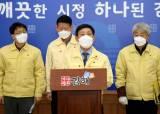 김해 노인주간보호센터서 17명 감염…경남 밤사이 32명 확진