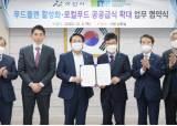 순천향대·아산시, 푸드플랜 활성화·로컬푸드 공공급식 확대 업무협약