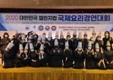 수원여대 호텔조리과 '2020 대한민국 챌린지컵 국제요리 경연대회' 대상