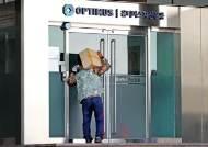 검찰, 옵티머스 핵심 로비스트 '신 회장' 구속기소