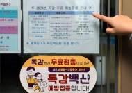"""올해 독감 백신 접종 후 사망신고 총 108명 """"모두 인과성 없어"""""""