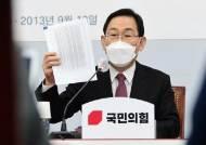 """법무부, 김학의 사찰 의혹에 """"업무 수행위해 법조항 따른 것"""""""