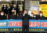 """""""제주 제2공항 찬성? 반대?""""…내년 예산집행 '코앞' 논란 가열"""