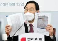 재판부 세평 수집은 '사찰'인데…출입국 기록 확인은 '적법'