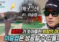 신한은행, 유튜브 채널 야신야덕과 함께 '야구의 신, 더 레전드' 유튜브 영상 공개