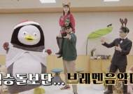 '펭TV' 펭수, 윤상-김태우-박진주와 '동물음악대' 완전체 케미