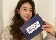 박소진, 여성질환 인식 개선 캠페인 동참 '선한 영향력'