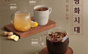 카페서 커피 대신 쌍화차…아재입맛 가고 할매입맛 떴다