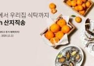 아워홈 식품점몰, 'Fresh 산지직송' 서비스 론칭