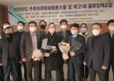 '팬데믹 시대 물류유통의 역할 및 전략' 공동<!HS>학술<!HE><!HS>대회<!HE> 개최