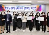 계명문화대학교, 제1회 경찰응원 영상메시지 공모전 시상식 개최
