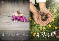 '님아·워낭소리' 다시본다…CGV, 한국 다큐 명작 기획전 개최