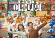 '서복' 이어 '인생은 아름다워'도 개봉 잠정 연기(공식)