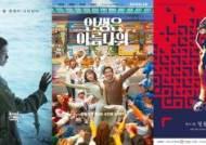 [이슈IS] '서복'·'인생아'·청룡 모두 연기…연말 영화계 '올스톱'