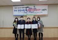 오산시육아센터, 보건복지부 아이디어 공모전 최우수상 수상