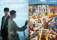 """""""잔혹한 코로나19""""…'서복·인생아' 12월 대작 끝내 개봉연기(종합)"""