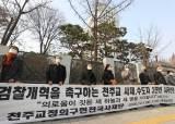 법관회의→시국선언→검사 기소...尹징계위 전 수상한 세장면