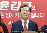 """'秋 지휘권 발동' 남부지검, 윤갑근 영장…""""돈 준 쪽 조사도 안 해"""""""