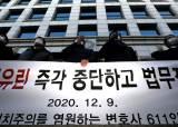 """변호사 612명 집단서명 """"尹 징계는 법치유린, 즉각 중단하라"""""""
