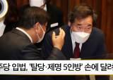 [뉴스픽] 민주당 입법 <!HS>독주<!HE> 속도, '탈당·제명 5인방' 손에 달렸다