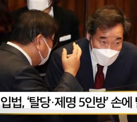 [<!HS>뉴스<!HE>픽] 민주당 입법 독주 <!HS>속<!HE>도, '탈당·제명 5인방' 손에 달렸다